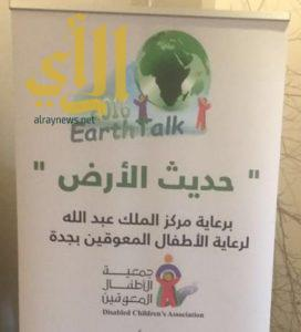 """مركز الملك عبد الله بن عبد العزيز يقيم فعالية """"حديث الأرض"""""""