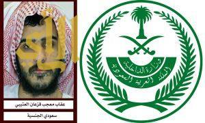 وزارة الداخلية تعلن القبض على المطلوب عقاب العتيبي