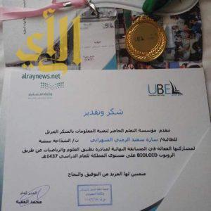 تعليم بيشة يحقق المركز الأول على مستوى المملكة في مسابقة البايولويد