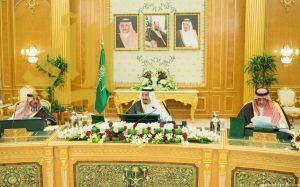 مجلس الوزراء يوافق على تنظيم المركز الوطني لقياس أداء الأجهزة العامة
