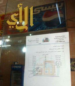 أهالي محايل عسير يطالبون البلدية بتحديد أسعار المطاعم أسوة ببارق والمجاردة