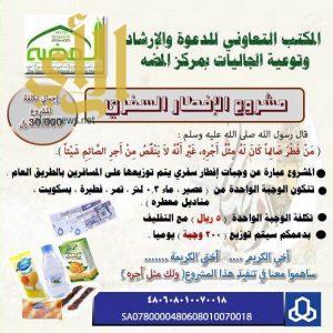 مكتب الدعوة بالمضة يعلن عن بدء المساهمة لمشروع إفطار الصائم (السفري)