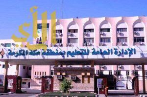 مجمع التحفيظ الثالث يحصد المركز الأول في نتائج الاختبارات المركزية بتعليم مكة