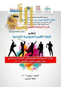 عيسى بن راشد يرعى حفل جوائز المسؤولية المجتمعية الرياضية الخليجية