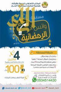 مكتب الدعوة بالخرج ينظم مسابقة رمضانية