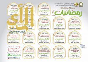 سلسلة محاضرات رمضانيات ينظمها مكتب تعاوني الخرج