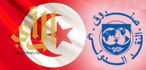 النقد الدولي يمنح تونس 9ر2 مليار دولار