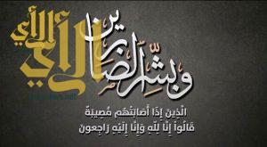 وفاة حرم الشيخ سالم بن سعد آل خاطر