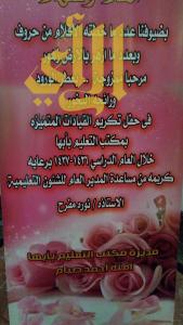 حفل تكريم القيادات المتميزة بمكتب تعليم أبها