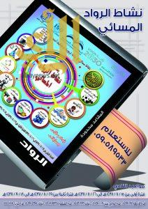 انطلاق فعاليات النادي الصيفي في مدارس الرواد الأهلية بحي المنصورة