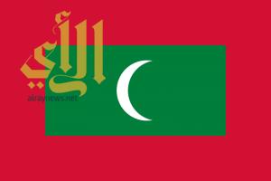 المالديف تقطع علاقاتها الدبلوماسية مع إيران