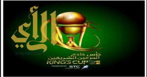 الكشف عن شعار كأس الملك مع بدء العد التنازلي للنهائي المرتقب