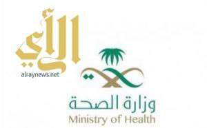 """وزارة الصحة تعلن عن وفاة مواطن بفيروس """"كورونا"""" في نجران"""