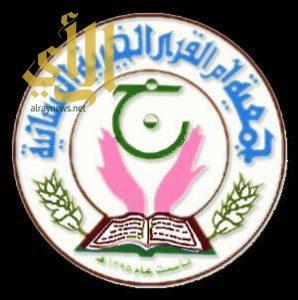 """جمعية أم القرى الخيرية النسائية تحتفي بالمبدعات في """" الحفل المكي التراثي الأول """""""