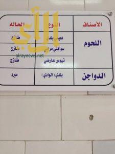بلدية غرب الدمام: 53 مطعم ومطبخ التزموا بتطبيق وضع لوحة توضيح نوع ومصدر اللحوم