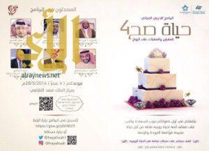 """برنامج """"حياة صح"""" يكمل استعداداته لاستقبال أكثر من ٤٠٠ عريس وعروس السبت المقبل"""