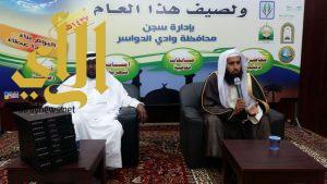محاضرة توعوية لنزلاء السجن العام بمحافظة وادي الدواسر