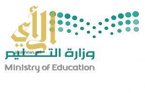 وزارة التعليم تعلن حركة النقل الخارجي للمعلمين والمعلمات لهذا العام