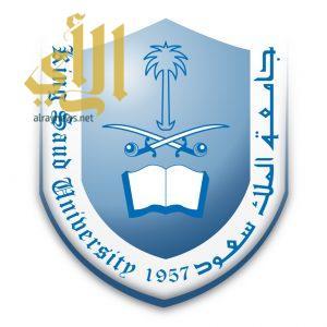 وظائف أكاديمية وبحثية بجامعة الملك سعود