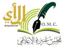 مجلس عنيزة الاعلامي يطلق امسيته الرابعة بالشراكة مع شباب عنيزة