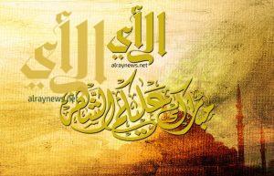 """أسرة """"الرأي"""" تهنئ القيادة والشعب بحلول شهر رمضان المبارك"""