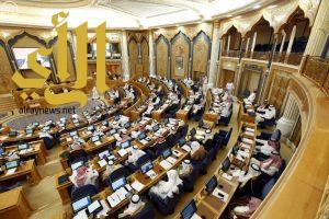 الشورى يناقش تقرير وزارة الخارجية ويصوت على عدد من الموضوعات الأسبوع القادم