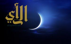 المحكمة العليا تدعو إلى تحري رؤية هلال شوال