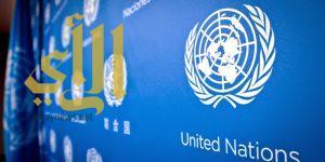 """الأمم المتحدة تحذف اسم """"التحالف العربي"""" من قائمة انتهاكات حقوق الأطفال"""