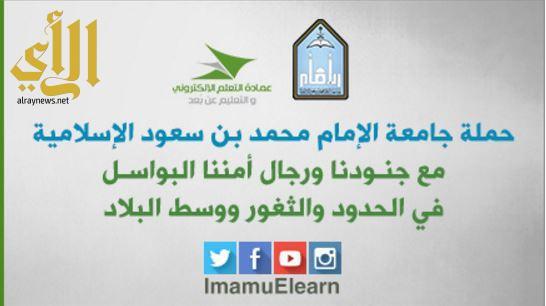 1437-09-16 15_18_43-حملة جامعة الإمام مع جنودنا ورجال أمننا البواسل