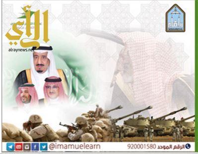 1437-09-16 15_19_09-حملة جامعة الإمام مع جنودنا ورجال أمننا البواسل.jpg1