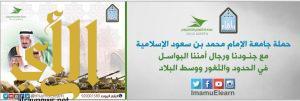 جامعة الإمام تدشن وسماً وتنافساً ثقافياً من أجل جنودنا البواسل
