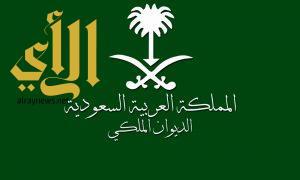 الديوان الملكي : وفاة الأميرة الجوهرة بنت فهد بن عبدالعزيز