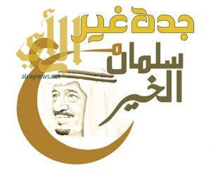 سلطان بن سلمان يدشن صالة ولوحة خادم الحرمين بمركز الملك عبد الله لرعاية الأطفال المعوقين بجدة
