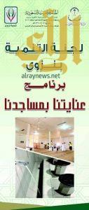 بدء برنامج العناية بالمساجد في محافظة وادي الدواسر