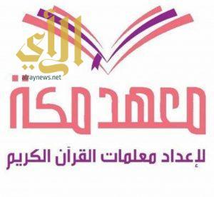 معهد مكة يحل ثانيا في جائزة الموسى للمعاهد القرآنية