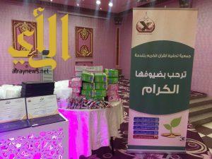 الحفل الختامي للدور النسائية التابعة للجمعية الخيرية لتحفيظ القرآن الكريم بتندحة