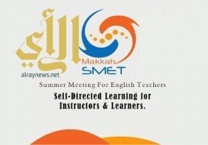 ٩٧ تربوية و ١٢ ورشة باللقاء الصيفي السنوي الأول لمعلمات اللغة الإنجليزية بتعليم مكة