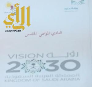 أندية الرياض الموسمية تطلق مبادرة للتعريف برؤية المملكة  2030
