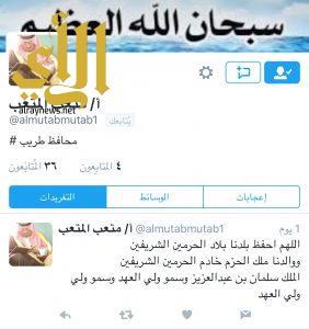 """محافظ طريب يدشن حسابه الرسمي في """"تويتر"""""""