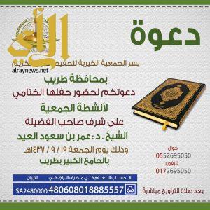 جمعية تحفيظ القرآن الكريم بمحافظة طريب تقيم حفلها السنوي غداً