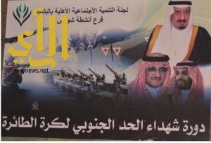 الحزم ورعد الشمال في ختام بطولة شهداء الحد الجنوبي بشواص