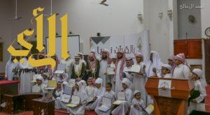 """جمعية تحفيظ القرآن الكريم بطريب تختتم أنشطتها وتكرم """"الرأي"""" على رعايتها"""