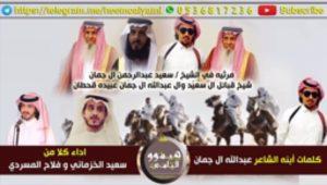 مرثية للشاعر عبدالله آل جمان في والده رحمه الله