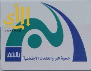 جمعية البر بشفا بلقرن تقدم برامج متعددة للمحتاجين