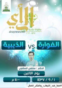 صافرة المشاري تضبط افتتاح بطولة بلدية الفوارة للتضامن ضد الإرهاب