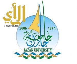 جامعة جازان تبدأ بإستقبال المتقدمين عبر بوابتها الإلكترونية