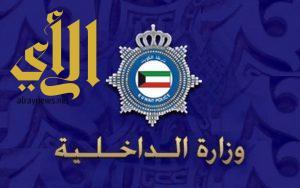 وزارة الداخلية الكويتية تعلن إحباط مخططات إرهابية تستهدف البلاد