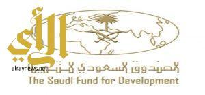 الصندوق السعودي للتنمية يمول 19 مشروعاً