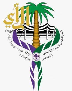كشافة المملكة تشارك باليوم العالمي للمنديل الكشفي