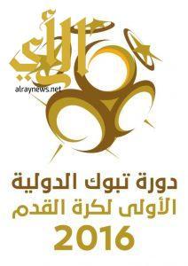 الوداد المغربي أول الواصلين لدورة تبوك الدولية